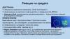 ПОЛИТИКАТА-НА-ЕС-В-ЦЕНТРАЛНА-АЗИЯ-1_Page_5