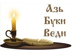 deinost-slavyanodeyatel