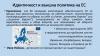 ПОЛИТИКАТА-НА-ЕС-В-ЦЕНТРАЛНА-АЗИЯ-1_Page_4