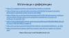 ПОЛИТИКАТА-НА-ЕС-В-ЦЕНТРАЛНА-АЗИЯ-1_Page_7